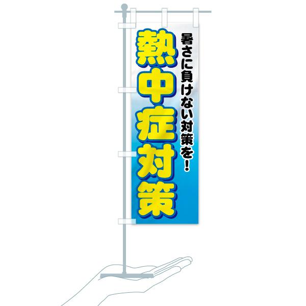 のぼり 熱中症対策 のぼり旗のデザインAのミニのぼりイメージ