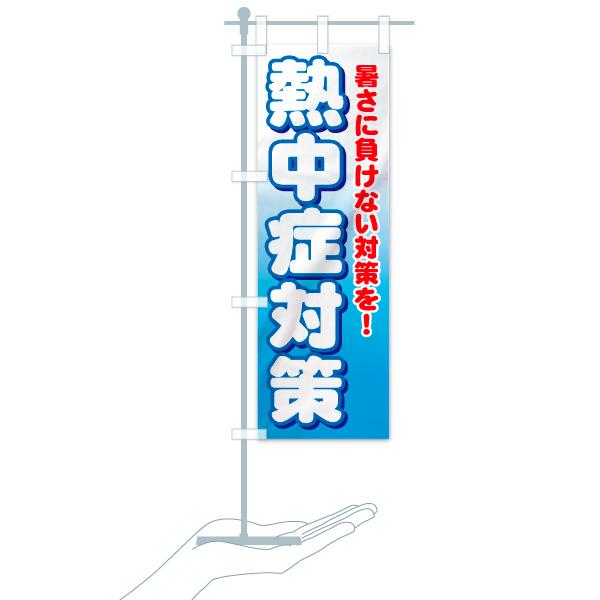 のぼり 熱中症対策 のぼり旗のデザインBのミニのぼりイメージ