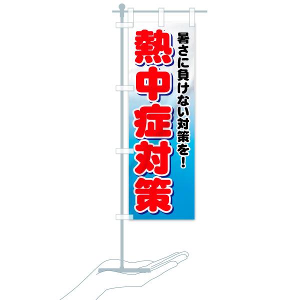 のぼり 熱中症対策 のぼり旗のデザインCのミニのぼりイメージ