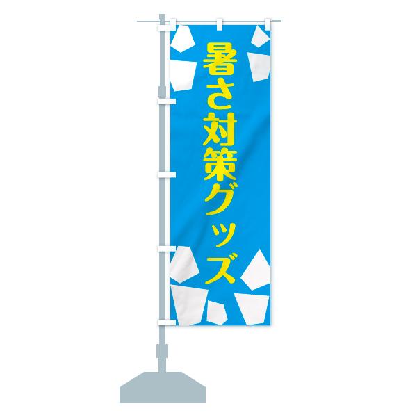 のぼり旗 暑さ対策グッズのデザインAの設置イメージ