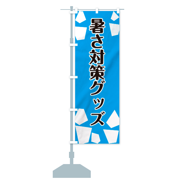 のぼり旗 暑さ対策グッズのデザインBの設置イメージ