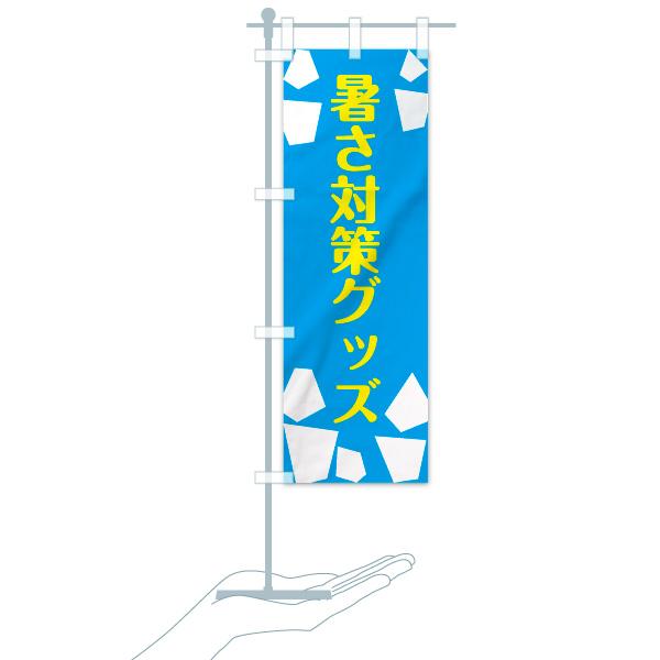のぼり 暑さ対策グッズ のぼり旗のデザインAのミニのぼりイメージ