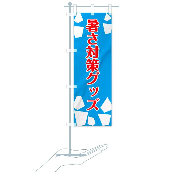 のぼり 暑さ対策グッズ のぼり旗のデザインCのミニのぼりイメージ
