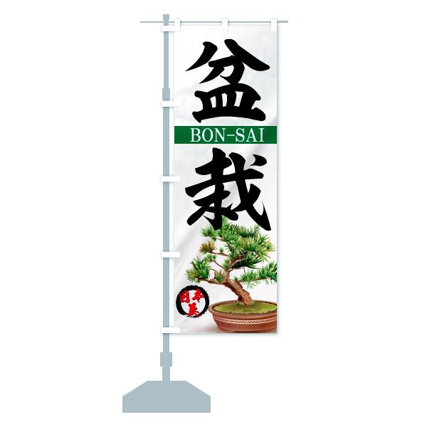 のぼり旗 盆栽 BON-SAI 日本美のデザインAの設置イメージ