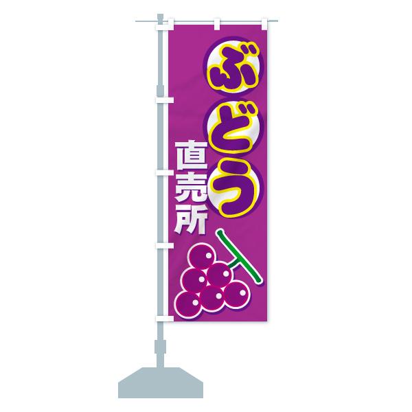 のぼり旗 ぶどう直売所のデザインAの設置イメージ
