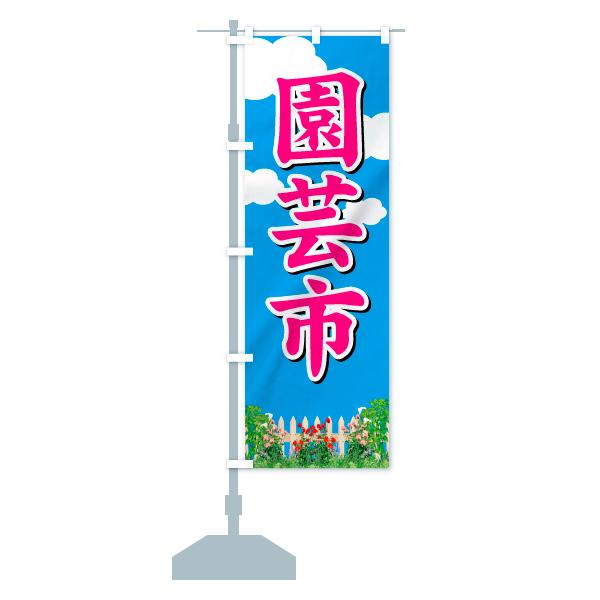 のぼり旗 園芸市のデザインAの設置イメージ