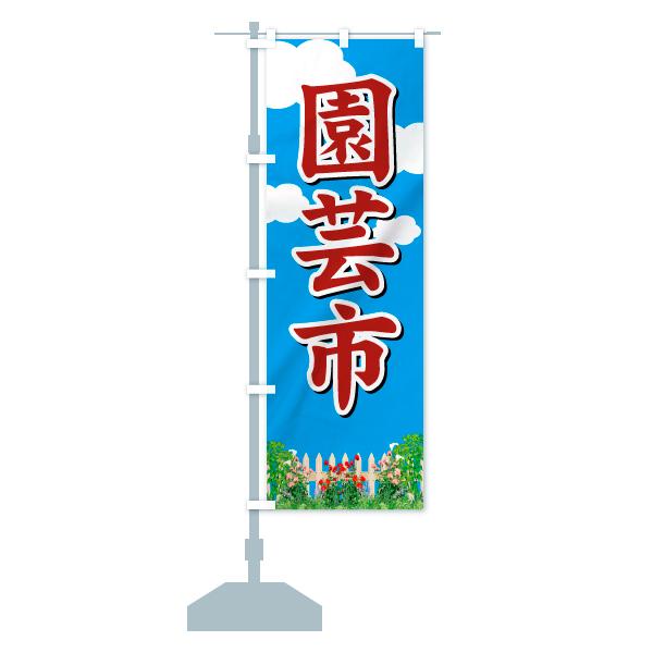 のぼり旗 園芸市のデザインBの設置イメージ