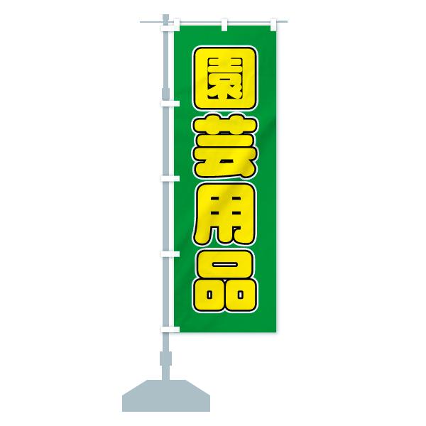 のぼり旗 園芸用品のデザインAの設置イメージ