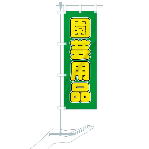 のぼり旗 園芸用品のデザインAのミニのぼりイメージ