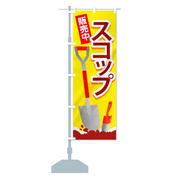 のぼり旗 スコップ販売中のデザインAの設置イメージ