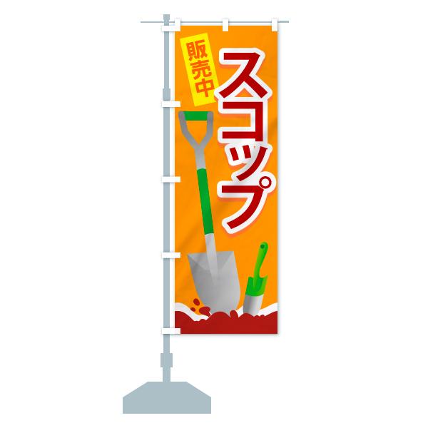 のぼり旗 スコップ販売中のデザインCの設置イメージ