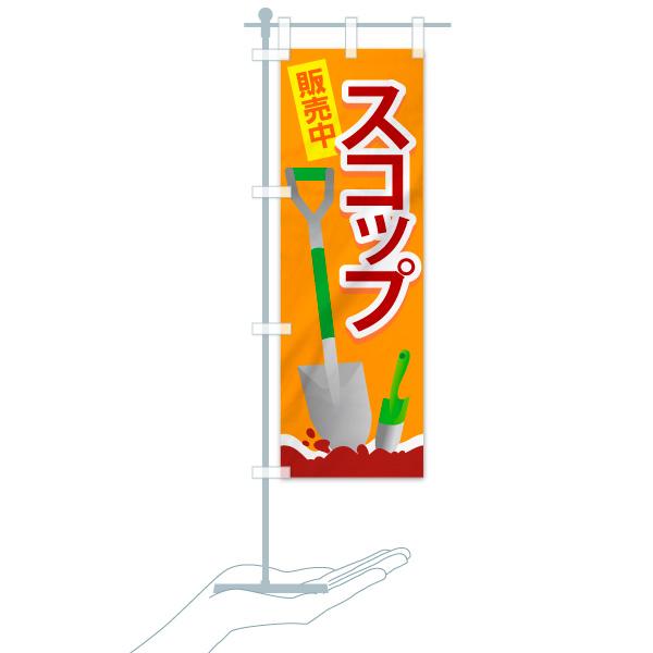 のぼり旗 スコップ販売中のデザインCのミニのぼりイメージ