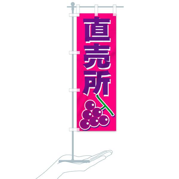 のぼり旗 直売所のデザインCのミニのぼりイメージ