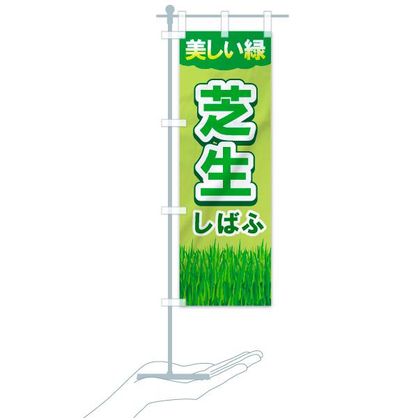 のぼり旗 芝生 しばふ 美しい緑のデザインAのミニのぼりイメージ
