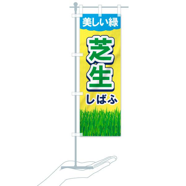 のぼり旗 芝生 しばふ 美しい緑のデザインBのミニのぼりイメージ