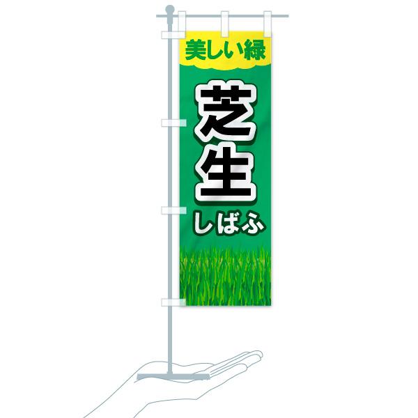 のぼり旗 芝生 しばふ 美しい緑のデザインCのミニのぼりイメージ