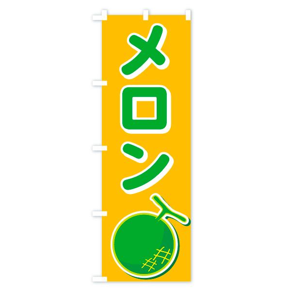 メロン直売所のぼり旗のデザインCの全体イメージ