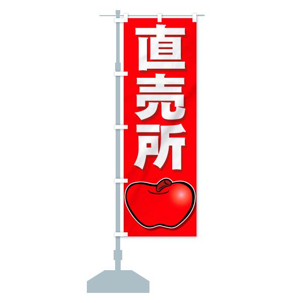のぼり旗 りんご直売所のデザインAの設置イメージ
