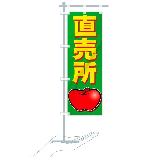 のぼり旗 りんご直売所のデザインBのミニのぼりイメージ