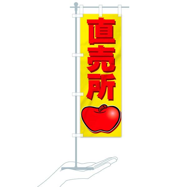 のぼり旗 りんご直売所のデザインCのミニのぼりイメージ
