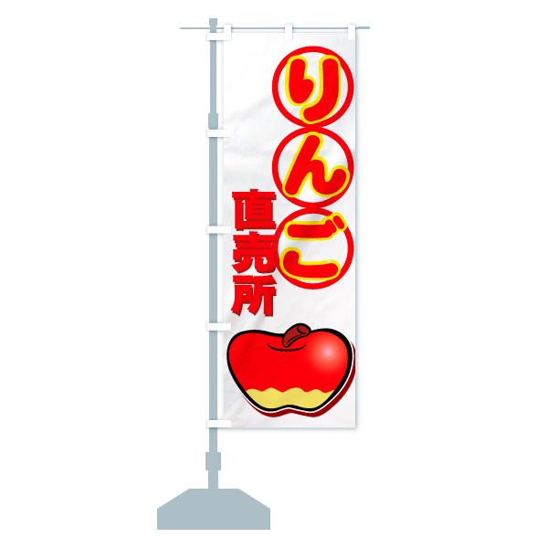 のぼり旗 りんご直売所のデザインCの設置イメージ
