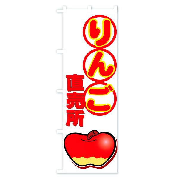 のぼり旗 りんご直売所のデザインCの全体イメージ