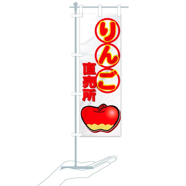 のぼり りんご直売所 のぼり旗のデザインCのミニのぼりイメージ