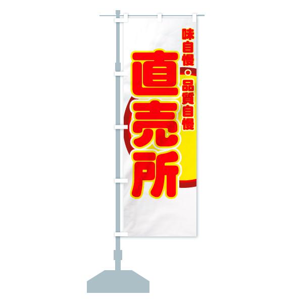 のぼり旗 直売所 味自慢・品質自慢のデザインBの設置イメージ