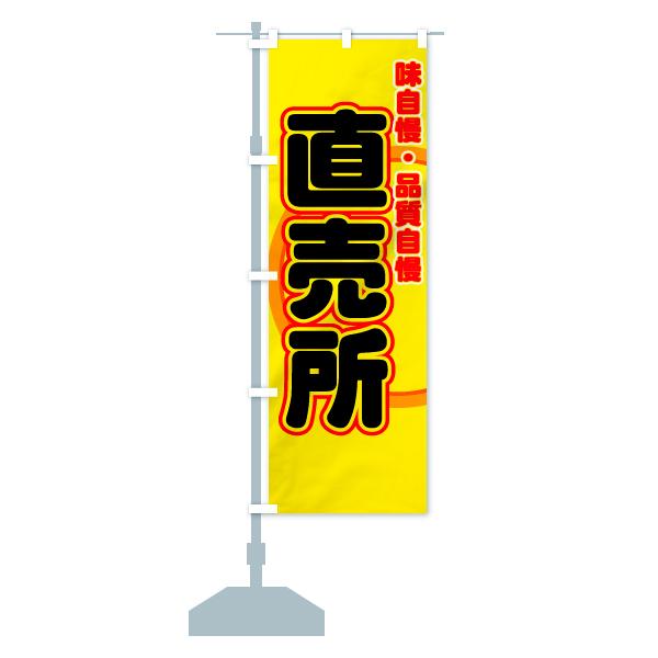 のぼり旗 直売所 味自慢・品質自慢のデザインCの設置イメージ