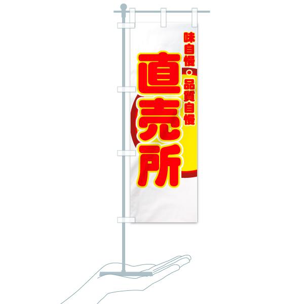 のぼり旗 直売所 味自慢・品質自慢のデザインBのミニのぼりイメージ