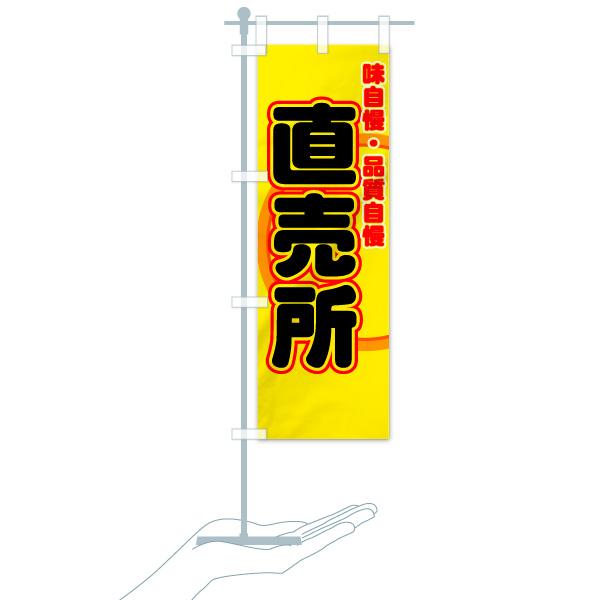 のぼり旗 直売所 味自慢・品質自慢のデザインCのミニのぼりイメージ