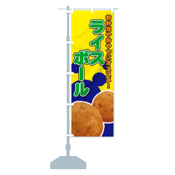 のぼり旗 ライスボール お弁当やおやつにオススメのデザインBの設置イメージ