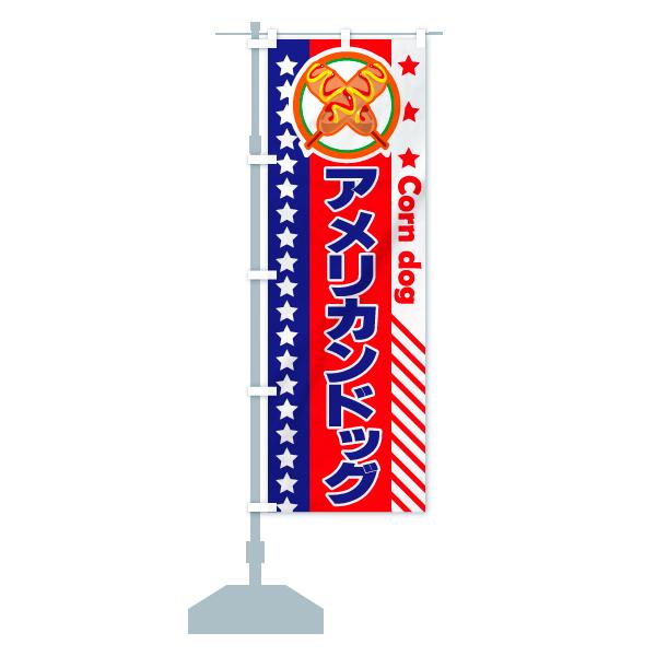 のぼり旗 アメリカンドッグ Corn dogのデザインCの設置イメージ