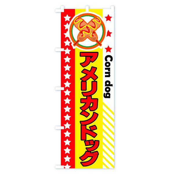 のぼり旗 アメリカンドッグ Corn dogのデザインAの全体イメージ