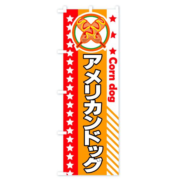 のぼり旗 アメリカンドッグ Corn dogのデザインBの全体イメージ