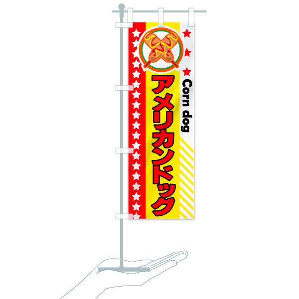 のぼり旗 アメリカンドッグ Corn dogのデザインAのミニのぼりイメージ