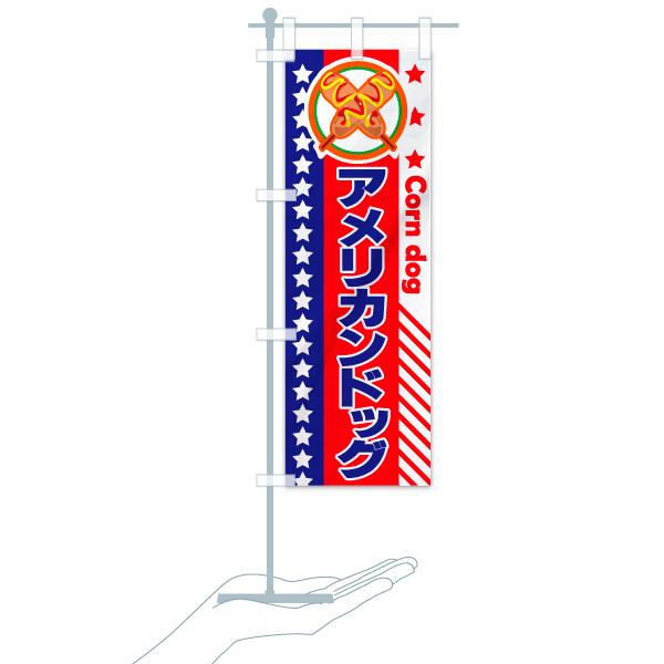 のぼり旗 アメリカンドッグ Corn dogのデザインCのミニのぼりイメージ