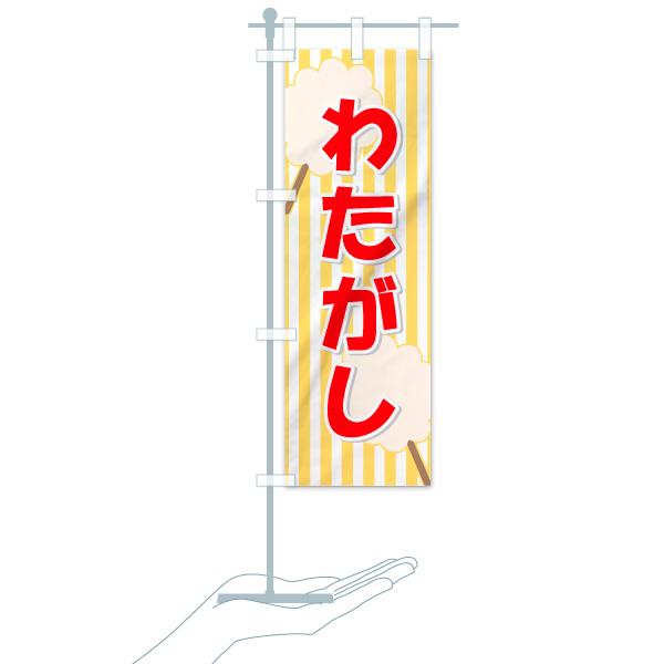 のぼり わたがし のぼり旗のデザインCのミニのぼりイメージ