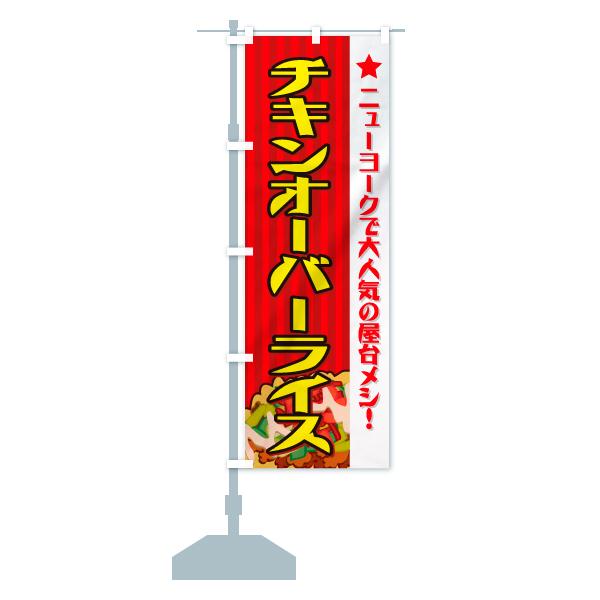 のぼり旗 チキンオーバーライスのデザインBの設置イメージ