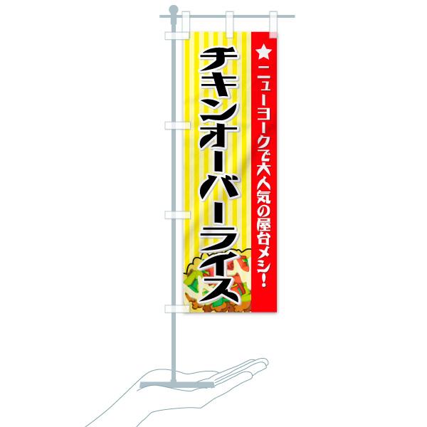 のぼり旗 チキンオーバーライスのデザインAのミニのぼりイメージ