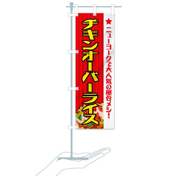 のぼり旗 チキンオーバーライスのデザインBのミニのぼりイメージ