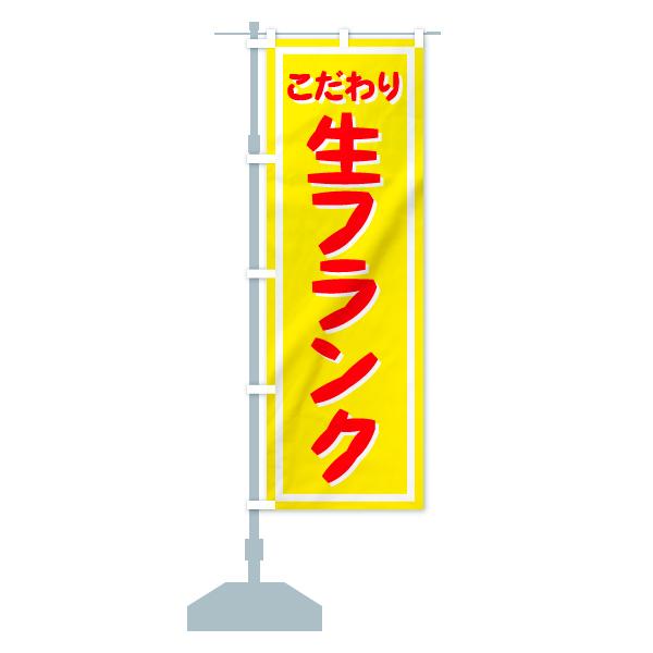 のぼり 生フランク のぼり旗のデザインBの設置イメージ