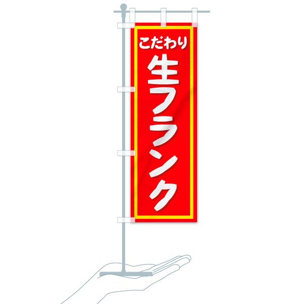 のぼり 生フランク のぼり旗のデザインAのミニのぼりイメージ