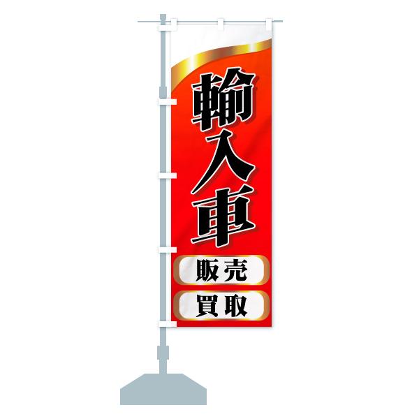 輸入車のぼり旗のデザインAの設置イメージ