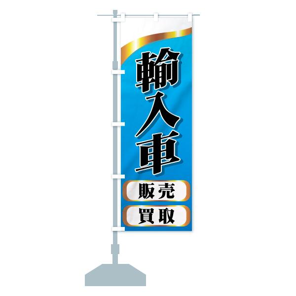 輸入車のぼり旗のデザインCの設置イメージ