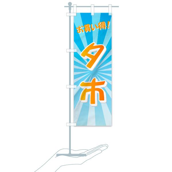 のぼり旗 夕市 お買得のデザインCのミニのぼりイメージ