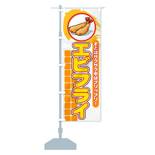 のぼり エビフライ のぼり旗のデザインCの設置イメージ