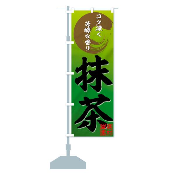 抹茶のぼり旗 コク深く芳醇な香り 厳選素材のデザインAの設置イメージ