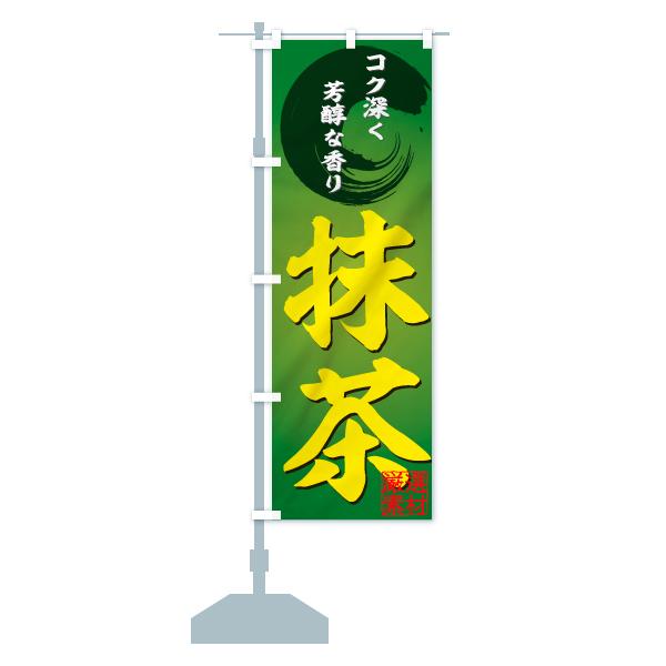 抹茶のぼり旗 コク深く芳醇な香り 厳選素材のデザインBの設置イメージ