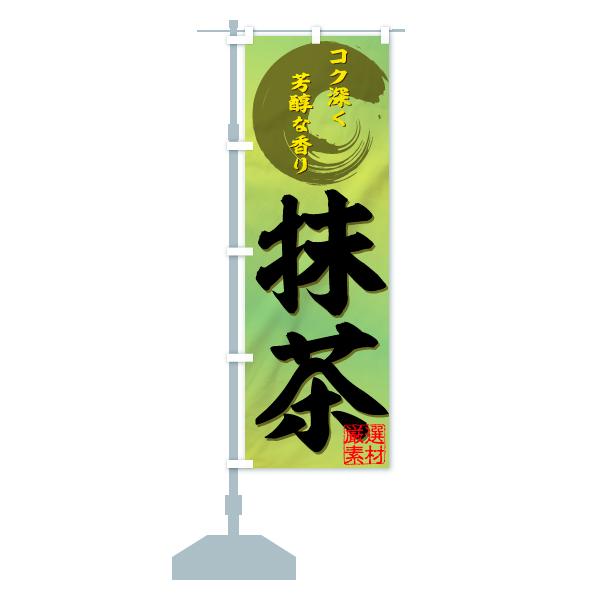 抹茶のぼり旗 コク深く芳醇な香り 厳選素材のデザインCの設置イメージ
